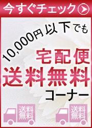 1万円以下でも送料無料コーナー
