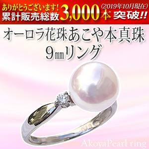 累計販売数2,000本突破!オーロラ花珠あこや本真珠9mmリング