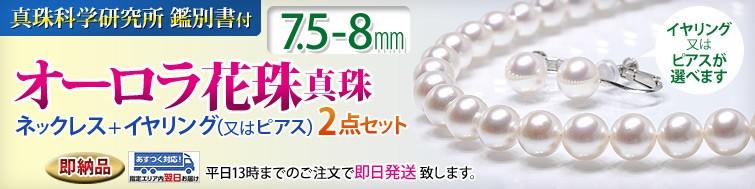 オーロラ花珠真珠特選セット 7.5-8mm