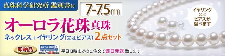 オーロラ花珠真珠2点セット 7-7.5mm