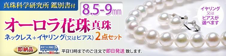 オーロラ花珠真珠2点セット 8.5-9mm