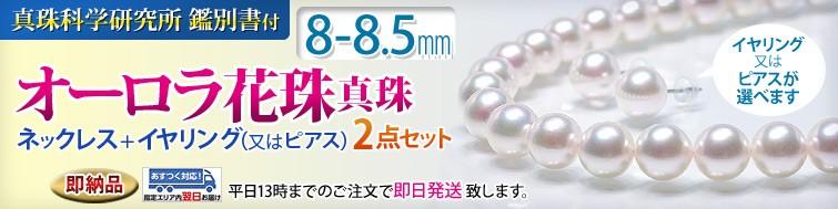 オーロラ花珠真珠2点セット 8-8.5mm