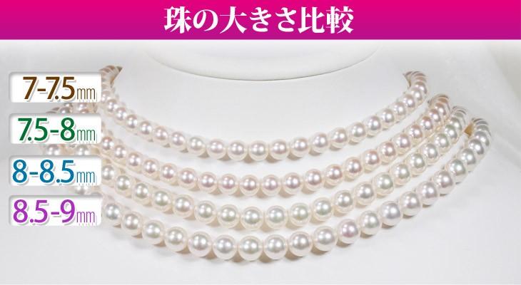 珠の大きさ比較