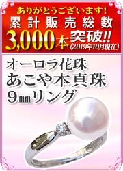 累計販売総数3000本突破!花珠あこや本真珠 9mmリング