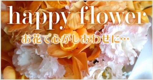 happy flower  お花で心がしあわせに・・・