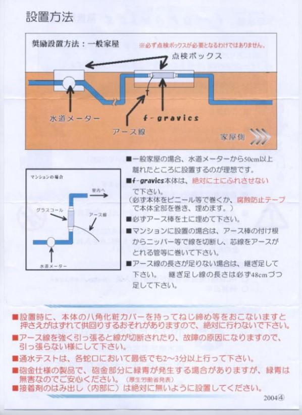 エフ・グラビクス(f-gravics)スーパーエネルギー活水器『設置方法』