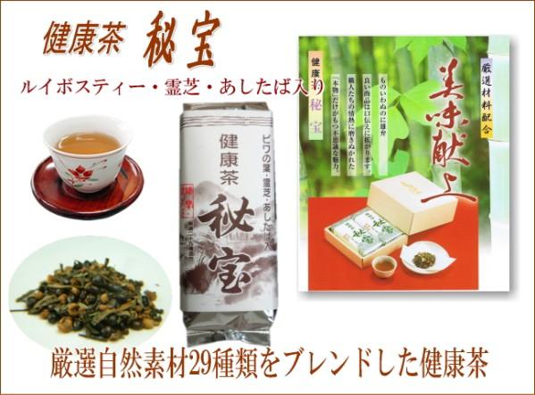 健康茶 秘宝