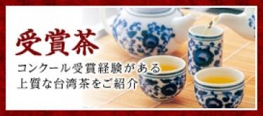 受賞茶−コンクール受賞経験がある上質な台湾茶をご紹介