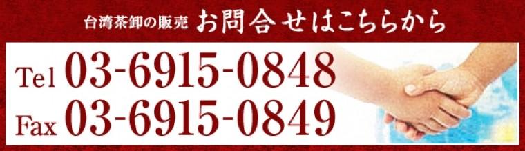 台湾茶卸・家具の販売、お問合せはこちらから03-6915-0848