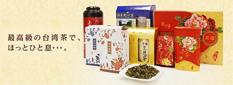 最高級の台湾茶で、ほっとひと息・・・。