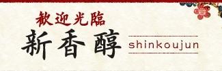 新香醇-shinkoujun