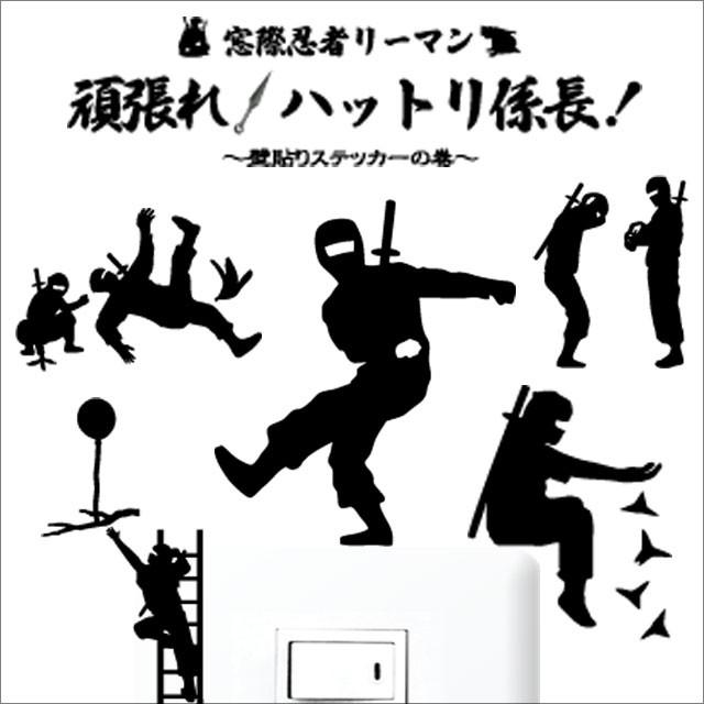窓際忍者リーマン-壁貼りステッカー