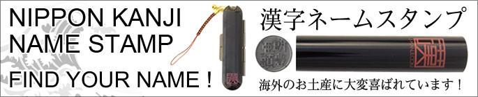 漢字スタンプ