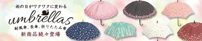 雨傘・台風傘