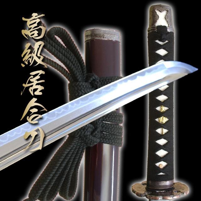 高級居合刀