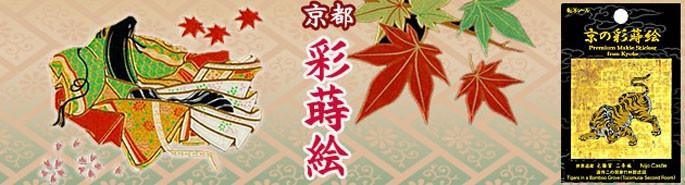 京都彩蒔絵シール
