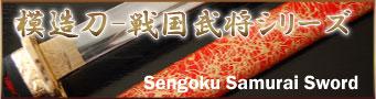 模造刀-戦国武将シリーズ