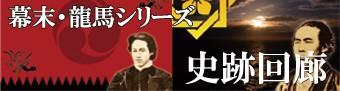史跡回廊-幕末・龍馬シリーズ