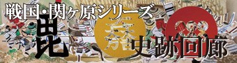 史跡回廊-戦国・関ヶ原シリーズ