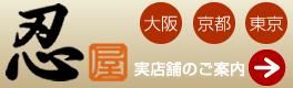 実店舗紹介-Store Information-