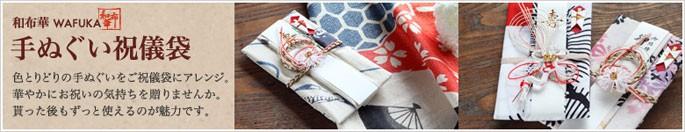 和布華-手拭い祝儀袋