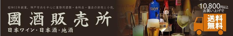 昭和12年創業。業務用酒類・食料品・備品の卸売と小売