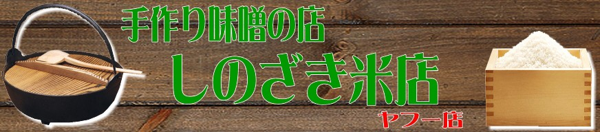 手作り味噌と味噌材料の店 しのざき米店のヤフー店