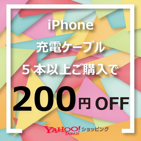 iPhone用充電ケーブル5本買って200円OFF