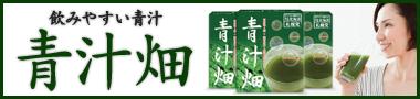 のみやすい青汁|青汁畑