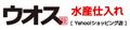 ウオス進風水産直営店 ロゴ