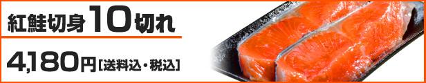 紅鮭切り身 10キレ