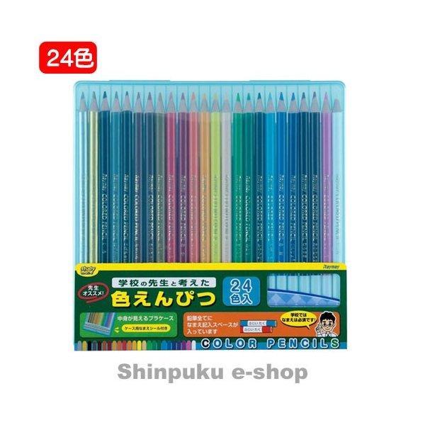 色鉛筆24色 (RE141/RE142) 先生オスス メレイメイ藤井  ( Z)|shinpukue-shop|06