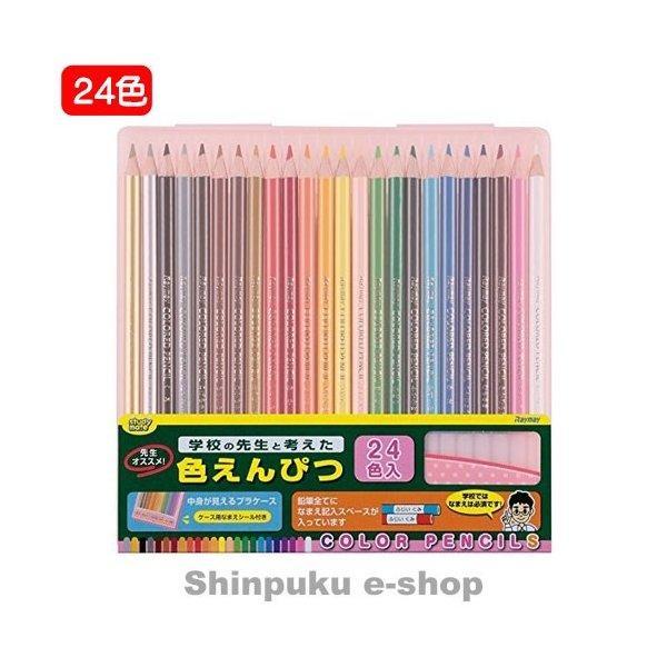 色鉛筆24色 (RE141/RE142) 先生オスス メレイメイ藤井  ( Z)|shinpukue-shop|07