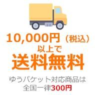 10000円(税抜)以上で送料無料