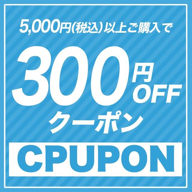 【300円OFF】5,000円以上のご購入で使えるお得なクーポン!