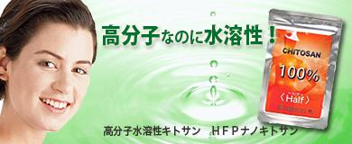 高分子水溶性キトサン
