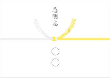 忌明志 黄色