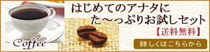 自家焙煎コーヒー豆 お試しセットが送料無料です!