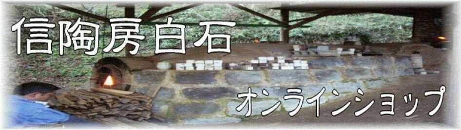 信陶房白石オンラインショップ
