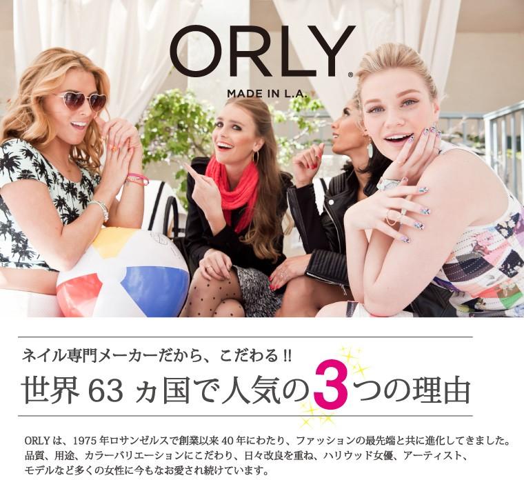 orly_image1