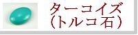 ターコイズ(トルコ石)