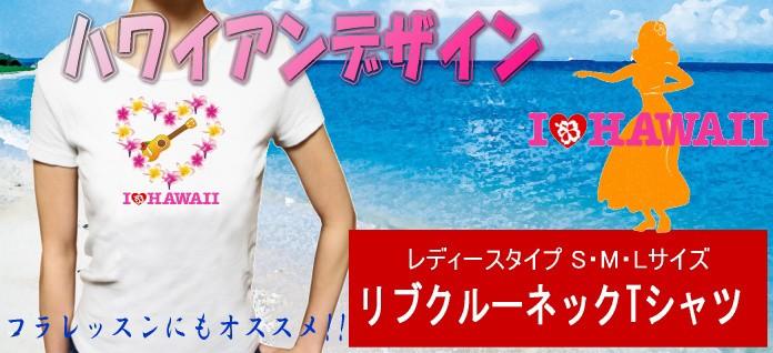 ハワイアンレディースTシャツ
