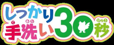 シャイニープロジェクトYUTAKA ロゴ