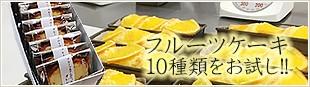 フルーツケーキ10種類をお試し!!