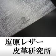 塩原レザー皮革研究所