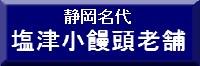 塩津小饅頭老舗 Yahoo!店 ロゴ