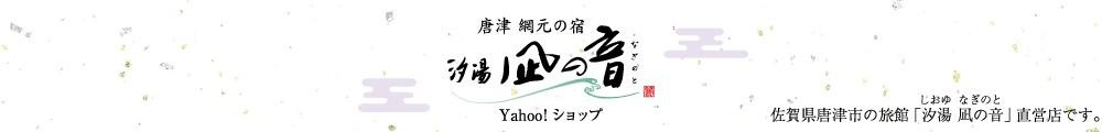 汐湯 凪の音 Yahoo!ショップ