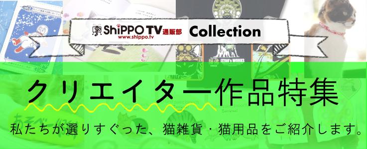 ShippoTV通販部Collection