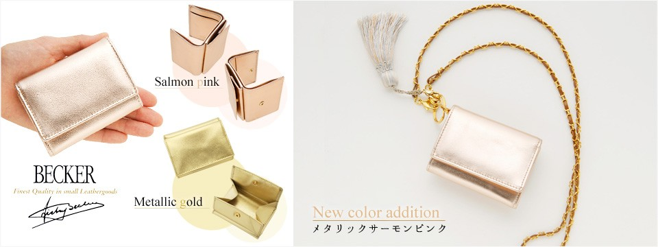極小財布 小さい財布ミニ財布サイフ BECKER(ベッカー)日本製