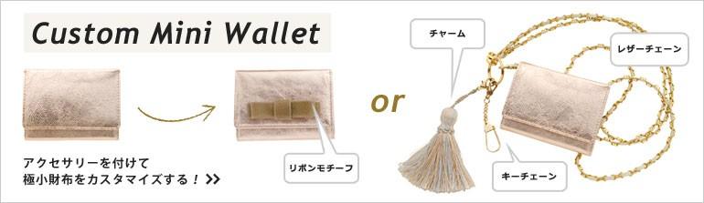 極小財布をカスタマイズ